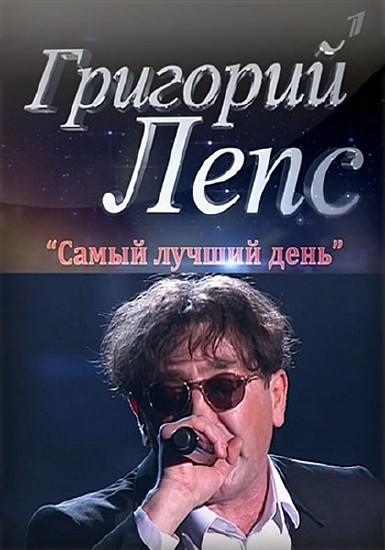 Григорий лепс 100 лучших песен скачать торрент