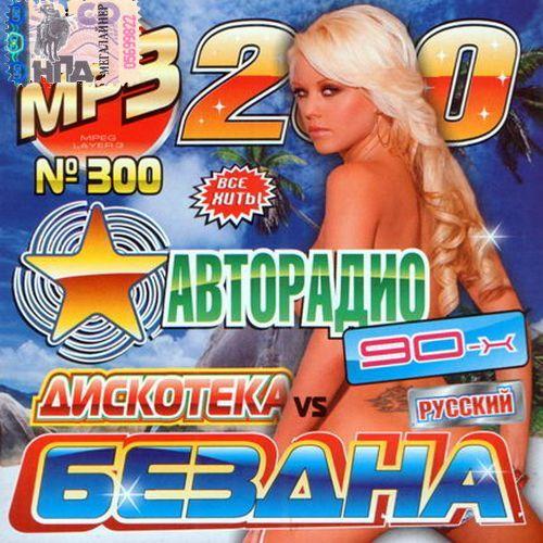 VA ДИСКОТЕКА БЕЗДНА УДОВОЛЬСТВИЙ 90-Х ЗАРУБЕЖНЫЙ 2011 MP3 СКАЧАТЬ БЕСПЛАТНО